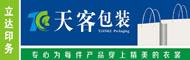 安徽天客印刷包装有限公司